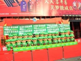 好酒网团队在郑州糖酒会留下较美好的回忆