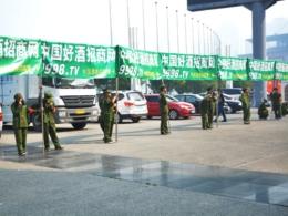 中国好酒招商网――给郑州春季糖酒会更添一抹绿