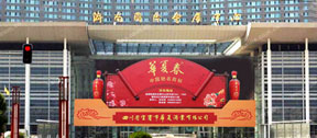 济南国际会展中心