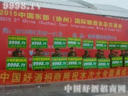 中国好酒招商网坚定步伐征战2015徐州糖酒会
