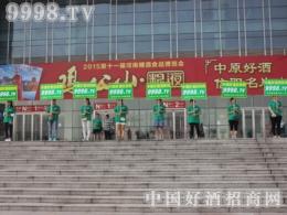 中国好酒招商网全力以赴的精神洒在了河南糖酒会