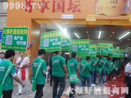 2016福州糖酒会,好酒网宣传势不可挡!