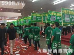 2016福州秋季糖酒会,好酒网绅士惊艳全场!