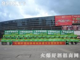 强势宣传 好酒网在2016福州秋季糖酒会风靡全场