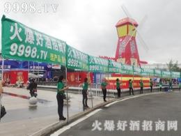 2016福州秋季糖酒会 好酒网宣传无处不在