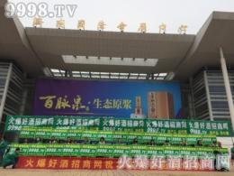 好酒网祝2016山东糖酒会圆满落幕!