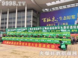 追求卓越好酒网强势宣传2016第十届山东国际糖酒会