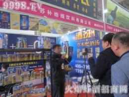 火爆直播在2016山东济南糖酒会上引关注