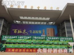2016山东秋季糖酒会,火爆好酒招商网强势宣传!