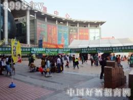 中国好酒招商网在山东淄博糖酒会上精彩亮相
