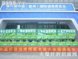 2016贵州酒博会,好酒网凯旋而归!