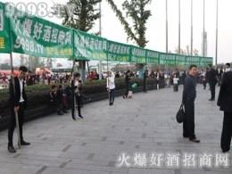 重庆秋季糖酒会,火爆好酒招商网表现出色!
