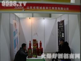 2017山东济南糖酒会不容错过的老白贡酒