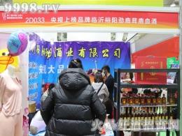 临沂裕阳劲酒央视上榜品牌