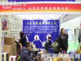 2017山东济南糖酒会养生酒哪家好?