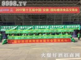 2017安徽秋季糖酒会,好酒网用汗水播种辉煌!