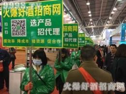 2017安徽秋季糖酒会,好酒网再战辉煌!