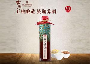 古川原味50度固态发酵中度白酒