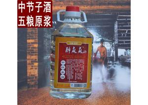 竹海中段老酒