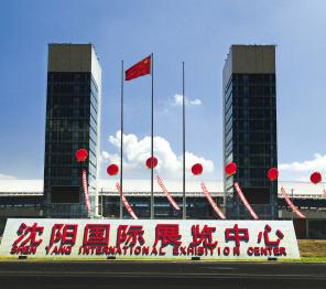 2017中国(沈阳)国际糖酒食品展览会举办地