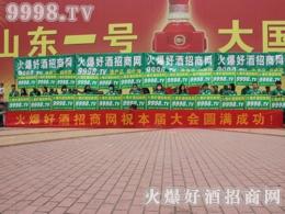火爆好酒招商网在山东糖酒会取得圆满成功!
