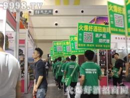 2017郑州糖酒会 好酒网绿色军团震撼全场