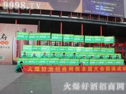2017郑州国际糖酒会,好酒网极力宣传!