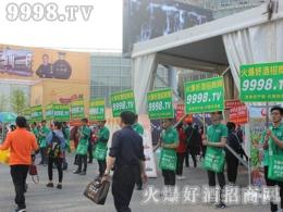 2017郑州糖酒会好酒网实力包场糖酒会!