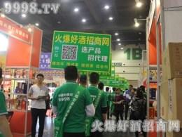 好酒网宣传团队遍布2017郑州糖酒会