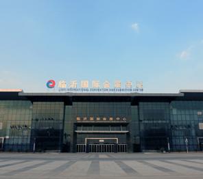 2017山东临沂糖酒会在哪里举办?