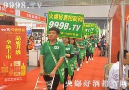 好酒网倾力助阵2017安徽糖酒会!