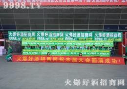 安徽糖酒会上,好酒网绿色强势宣传铺天盖地