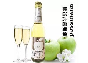 possmann波斯曼苹果酒