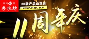 泸州秀水坊酿酒厂11周年庆