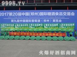 火爆网热烈祝贺2017郑州秋季糖酒会取得圆满成功