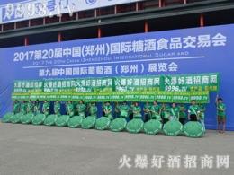 郑州糖酒会:好酒网绿动全城,大展雄风