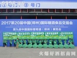 好酒网在2017郑州秋季糖酒会将宣传工作做到极致