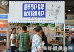 醉驴牌闷倒驴,2017南京糖酒会的火爆产品!