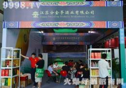 2017南京糖酒会,分金亭酒受热捧