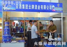 云南云酒集团在2017南京糖酒会表现出色!
