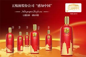 五粮液股份公司国宾感知中国彩妆版酒
