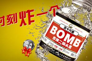 炸弹二锅头酒