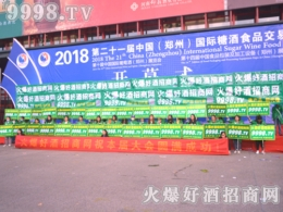 2018郑州春季糖酒会圆满成功!