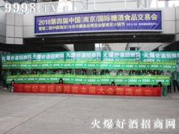 2018安徽糖酒会落幕,火爆网与您相约南京糖酒会!