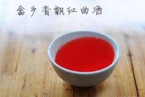 《向往的生活2》中的畲族红曲酒