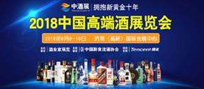 2018中国高端酒展览会