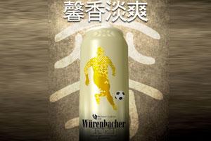 瓦伦丁小麦白啤酒