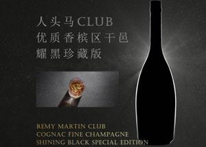 人头马CLUB优质香槟区干邑耀黑珍藏版