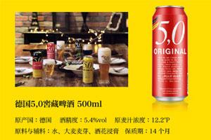 奥丁格5.0窖藏啤酒