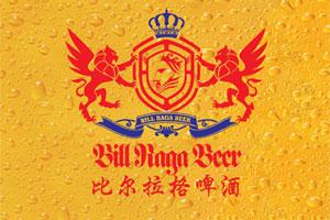 比尔拉格啤酒